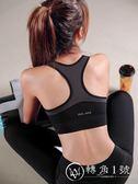 背心式運動內衣女防震跑步聚攏定型學生健身房收副乳瑜伽美背文胸