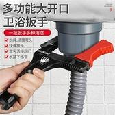 衛浴扳手神器水槽扳手多功能大開口活動扳手活口萬能水暖專用工具 「雙11狂歡購」