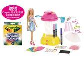 2-4月特價 Barbie-芭比 CRAYOLA DIY工作室 TOYeGO 玩具e哥