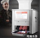 電動切肉機 樂創切肉機商用電動不銹鋼多功能切肉片機家用全自動切肉絲切菜機 igo阿薩布魯
