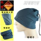 [極雪行者]SW-N10/灰色/進口HEAT1-TEX 210G/M2(12H)雙層絨圍脖三用帽