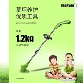 【免運快出】 充電式鋰電池輕便家用割草機小型打草機YTL 奇思妙想屋