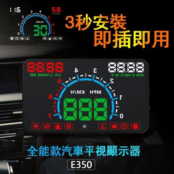 汽車抬頭儀 HUD抬頭顯示器 大尺寸高清汽車內用OBD投影儀數字顯示 英雄聯盟