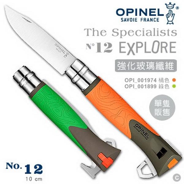 法國OPINEL N°12多功能不銹鋼刀-強化玻璃纖維刀柄(公司貨)#001974橘色