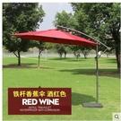 遮陽棚 戶外遮陽傘庭院傘室外太陽傘3米折疊遮陽大戶外傘擺攤雨傘香蕉傘    星河科技DF