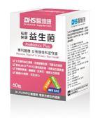 【DHS醫維康】私密保健益生菌 60粒