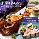 【台北】TIMBER 藏薪法餐酒館主廚精選7道菜套餐