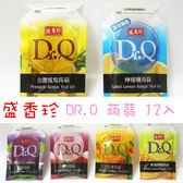 盛香珍 DR.Q 蒟蒻 6種口味可選 22g*12小包