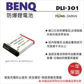 攝彩@樂華 BENQ DLI-301 電池 DLI301 (11A)外銷日本 原廠充電器可用 保固一年 全新 台灣組裝