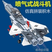 拼裝玩具 兼容男孩子飛機戰斗機積木兒童6-12歲模型益智力組裝拼裝玩具 洛小仙女鞋
