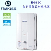 【PK廚浴生活館】 高雄 HMK鴻茂 H-8130 10L 自然排氣 瓦斯 熱水器 屋外型 實體店面 可刷卡