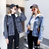連帽牛仔外套女春秋裝新款韓版氣質刺繡亮片寬鬆顯瘦上衣長袖 芊惠衣屋