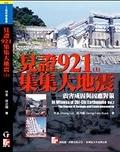 二手書博民逛書店 《見證921集集大地震-震因(上)》 R2Y ISBN:9574932419│林呈,孫洪福