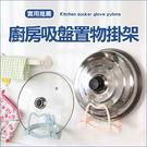 ✭米菈生活館✭【Q20-1】廚房吸盤置物...