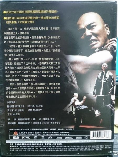挖寶二手片-S47-007-正版DVD-大陸劇【霍元甲 全42集14碟】-鄭伊健 陳小春