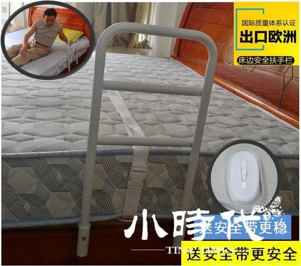床邊扶手床邊起身把手老人床上護欄起床助力架 [AQ]