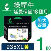 綠犀牛 for HP NO.935XL (C2P26AA) 黃色環保墨水匣