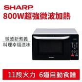 SHARP 夏普R T20KS W 20L 微電腦微波爐