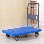 平板車推貨車小推車貨重型拖車拉貨車家用折疊搬運車四輪手推車JA8272『毛菇小象』