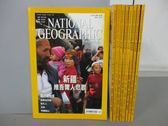 【書寶二手書T7/雜誌期刊_RGC】國家地理雜誌_98~108期間_共9本合售_新疆維吾爾人悲歌等