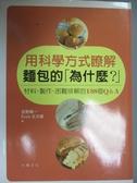 【書寶二手書T8/餐飲_LGV】用科學方式瞭解麵包的為什麼?-材料製作困難排解的138個Q&A_吉野精一