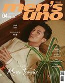 Men's Uno男人誌 4月號/2019 第236期(兩款封面隨機出貨)