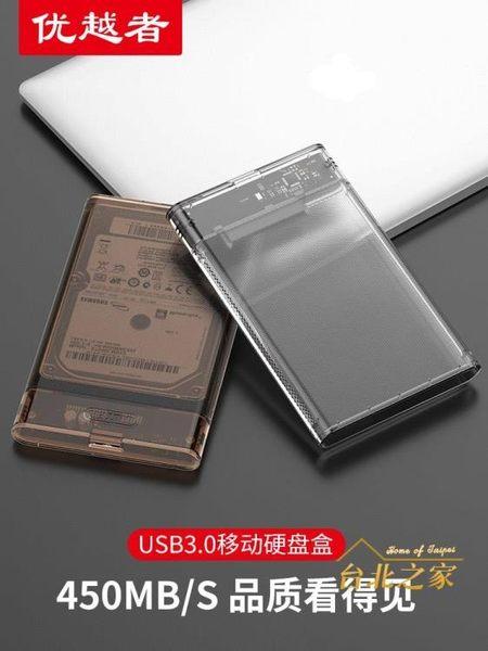 行動硬碟盒usb3.0外接筆記本2.5英寸sata機械固態ssd硬碟盒子