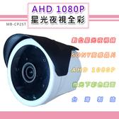AHD1080P星光夜視全彩戶外鏡頭4.0mmSONY210萬高感晶片黑夜如晝(MB-CP2ST)