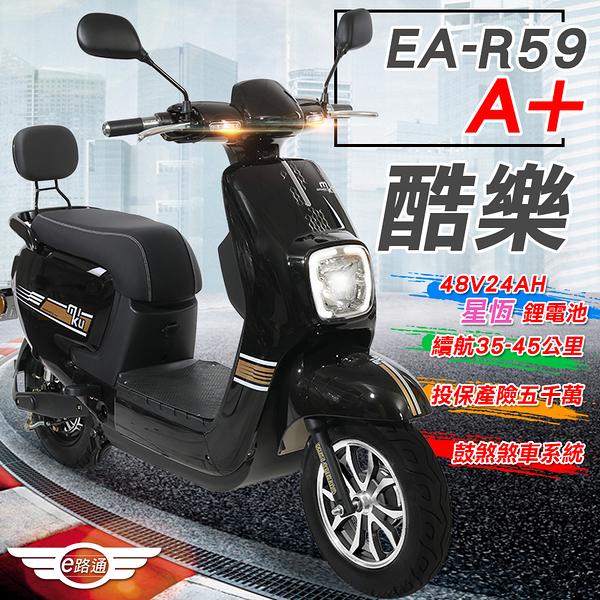 (客約)【e路通】EA-R59A+ 酷樂48V24AH星恆500W LED大燈冷光儀表電動車(電動自行車)