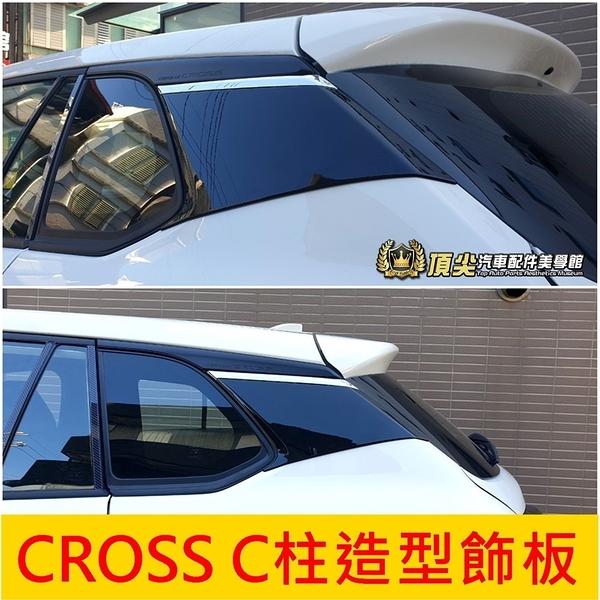 TOYOTA豐田【CROSS C柱造型飾板】懸浮式車頂裝飾 COROLLA CROSS CC車身改裝配備