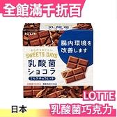 日本 LOTTE 乳酸菌巧克力 6盒組 入口不膩 無罪惡感掰掰 日本零食點心下午茶 優格【小福部屋】