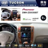 【PIONEER】2005~10年HYUNDAI TUCSON專用DMH-ZS9350BT 9吋螢幕主機 *WiFi+Apple無線CarPlay