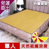 凱蕾絲帝 台灣製造-天然舒爽軟床專用透氣紙纖單人涼蓆(3尺)【免運直出】