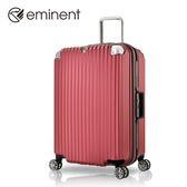 【EMINENT萬國】赫爾曼系列-直線條波浪紋霧面質感PC淺鋁框旅行箱-行李箱-25吋