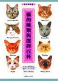 (二手書)貓的種類與選擇百科