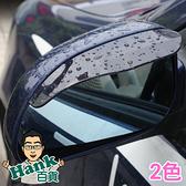 「指定超商299免運」晴雨擋 遮雨擋 汽車後視鏡擋雨板-2入裝 倒車鏡【G0033】