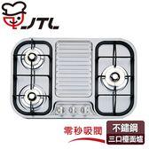 送基本安裝 喜特麗  瓦斯爐 IC點火不鏽鋼三口檯面爐 JT-2303S(天然瓦斯適用)