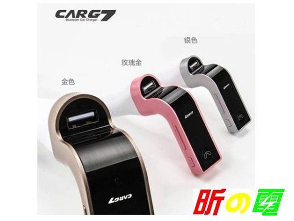 【世明國際】新款車載G7車載藍牙MP3播放器FM發射器插卡 隨身碟/U盤USB車充電壓顯示