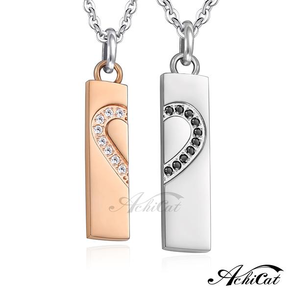 AchiCat 情侶項鍊 白鋼項鍊 非你莫屬 愛心項鍊 單個價格  C8025