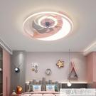 110Vled隱形電風扇燈臥室吸頂燈餐廳馬卡龍北歐簡約 中秋特惠 YTL