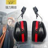 隔音耳罩佳護 防噪音耳罩降噪聲安全勞保煤礦配帽式工業防護耳罩 伊蒂斯 交換禮物