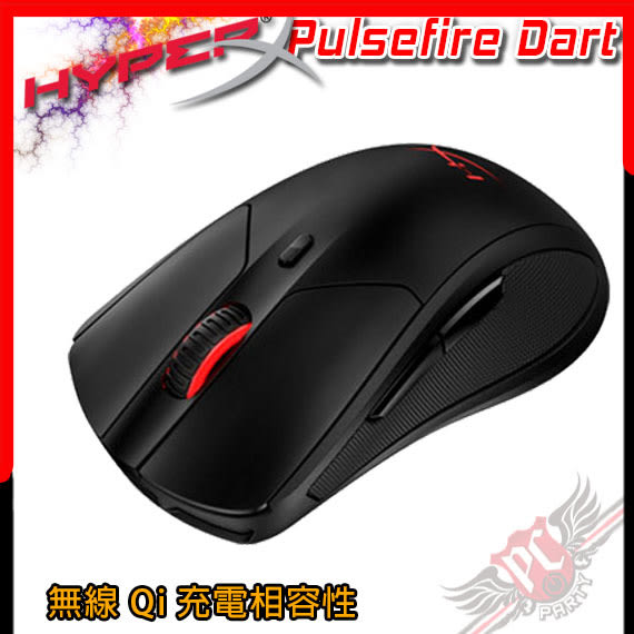 [ PC PARTY  ]   金士頓 HyperX Alloy Pulsefire Dart 無線電競滑鼠