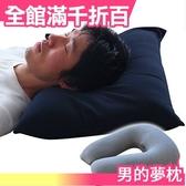 日本 王樣 男人的夢枕(附首枕) 上發條俱樂部推薦 父親節 87情人節 送禮首選 枕頭【小福部屋】