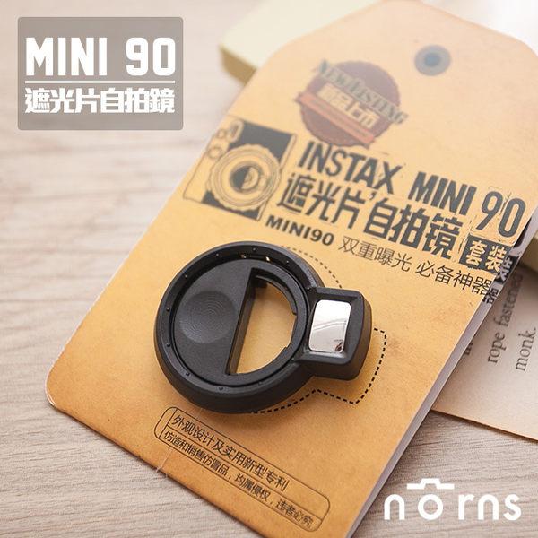 黑色 instax mini90 拍立得 相機遮光片 自拍鏡  【重曝好幫手】Norns