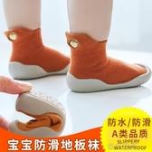 嬰兒防滑襪 兒童襪子嬰兒地板襪學步襪寶寶鞋襪防滑軟底防涼早教地板鞋秋冬季