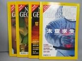 【書寶二手書T9/雜誌期刊_PBQ】國家地理雜誌_2001/1~11月間_共4本合售_2001太空求生