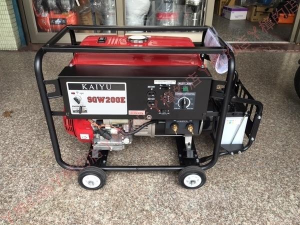HONDA本田汽油引擎 KAIYU SGW200E 電焊機 發電機~手拉/電動啟動兩用(含稅價)