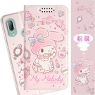 【美樂蒂】HTC U19e (6吋)  甜心系列彩繪可站立皮套(粉撲款)