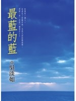 二手書博民逛書店 《最藍的藍》 R2Y ISBN:9573319454│吳淡如
