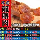 LA09【台灣桂圓肉▪龍眼乾】►600g...